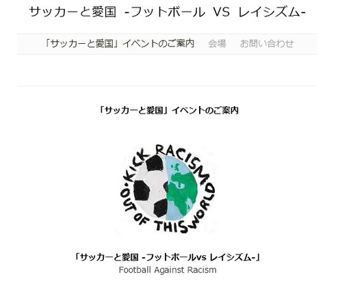Supporterconference_jp